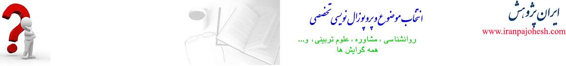 ایران پژوهش | پیشنهاد موضوع روانشناسی